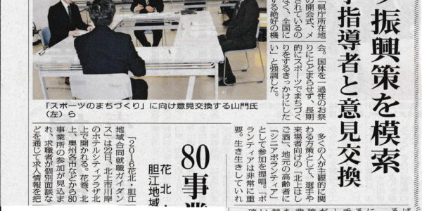平成28年「市長と話そう」岩手日日-1