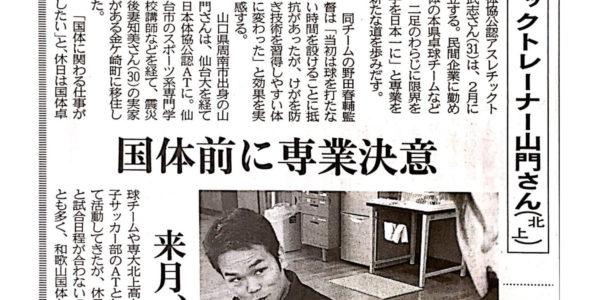 平成28年1月12日岩手日報-1