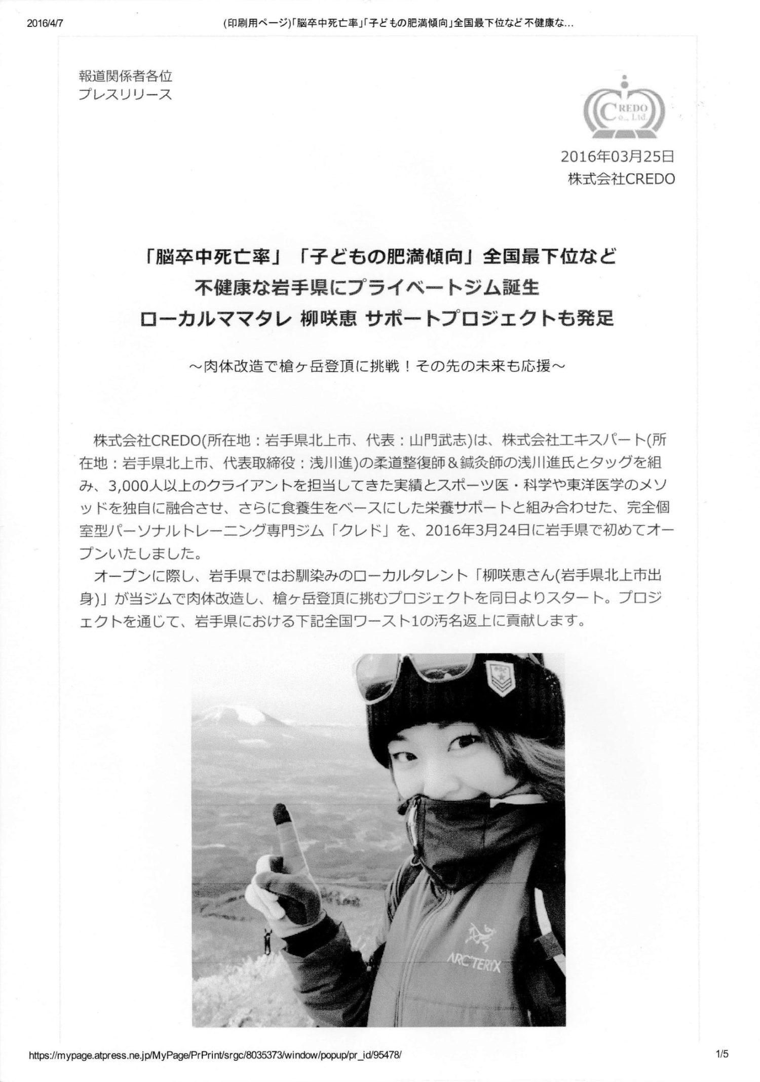 柳咲恵【槍ヶ岳登頂】プロジェクト「31」のメディアに掲載