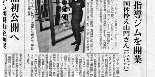 平成28年3月30日岩手日日紙面-1