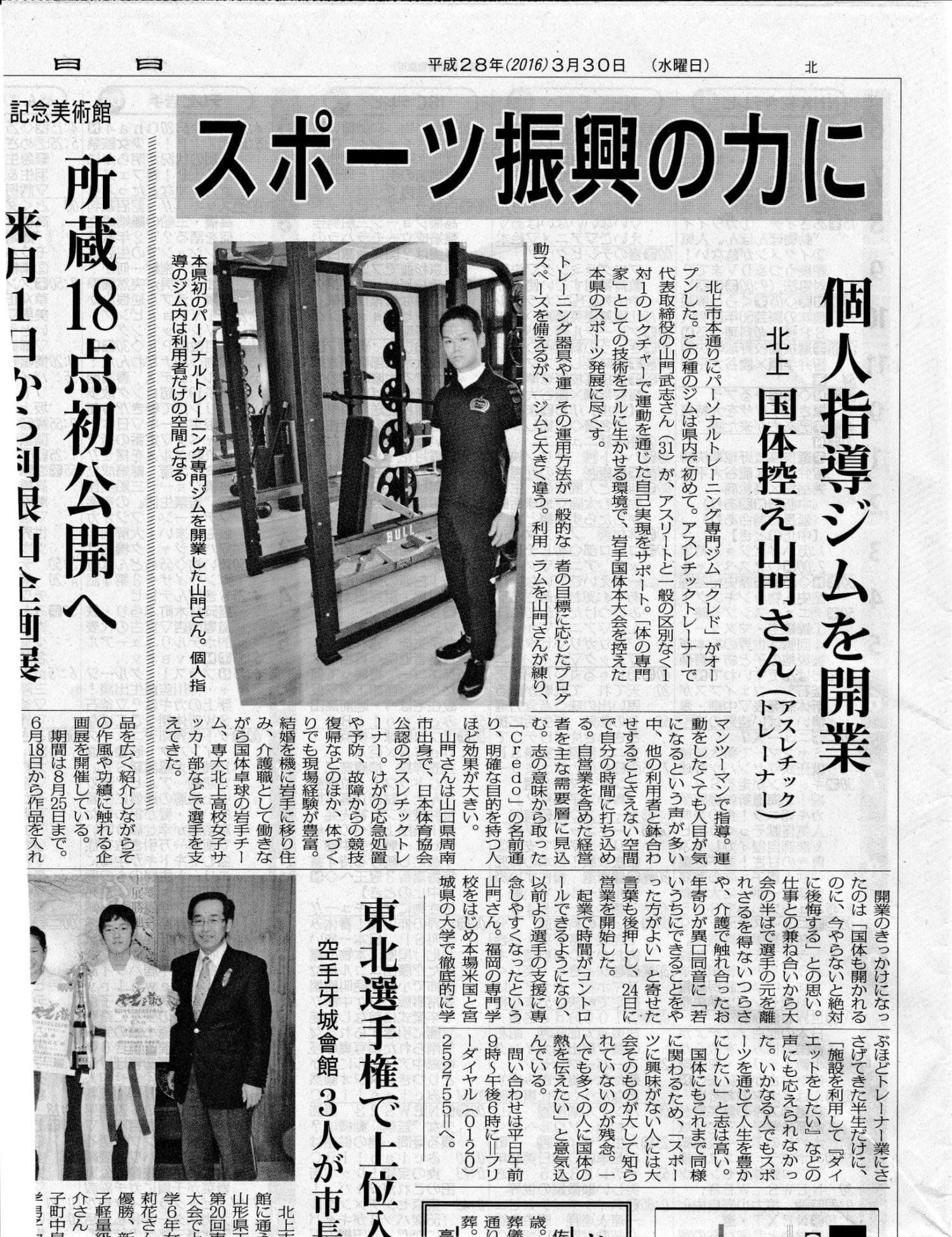 <p>平成28年3月30日岩手日日紙面掲載<br/> <p>【スポーツ振興の力に】</p>