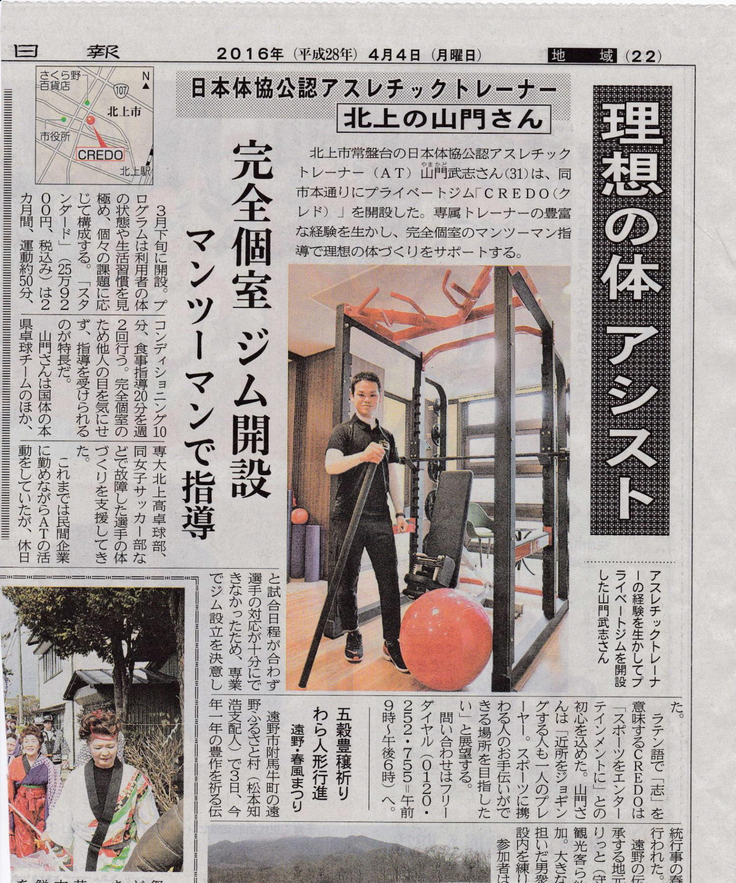 <p>平成28年4月4日岩手日報掲載<br/>【理想の体 アシスト】</p>