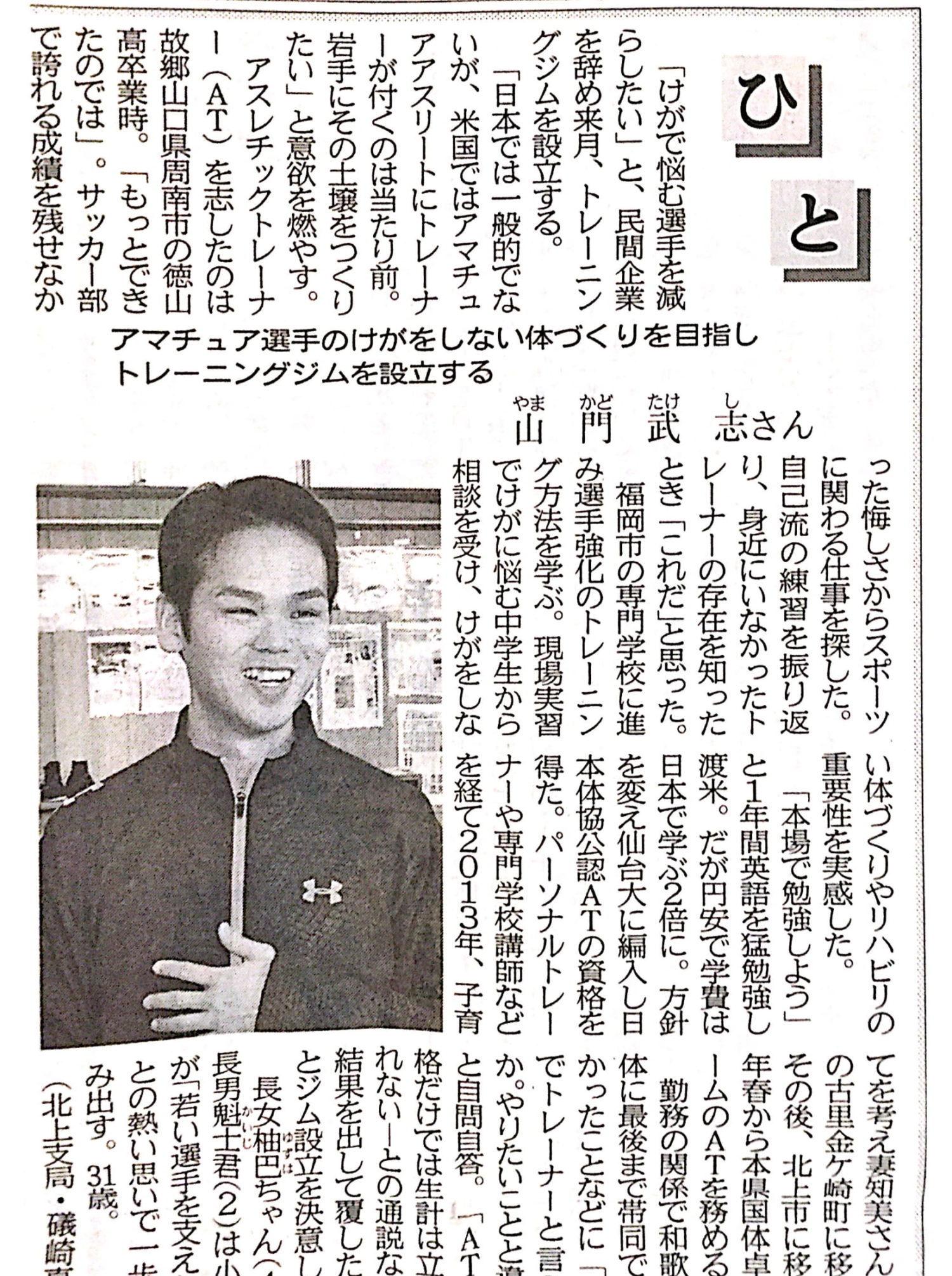 平成28年1月16日岩手日報-1