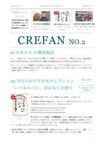 クレド公式LINE限定月刊誌「CREFAN」バックナンバーが見られるように!