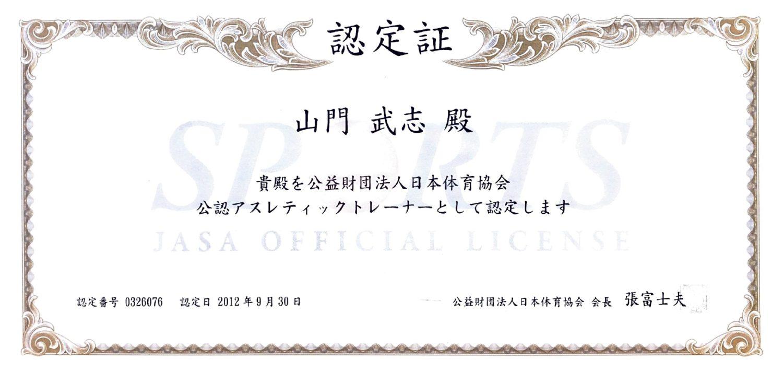 日本スポーツ協会公認アスレティックトレーナー認定証