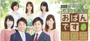 [4/10オンエア] NHK「おばんですいわて」に出演!