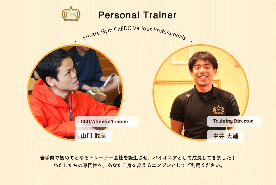 専属トレーナーが実践する3つのメソッド