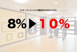 【重要】消費税増税に伴うお知らせ