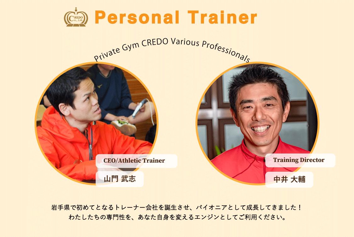 Personal Training<br/><span>パーソナルトレーニング</span>