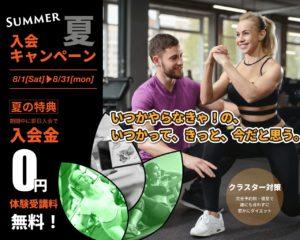 【満席】サマーキャンペーン