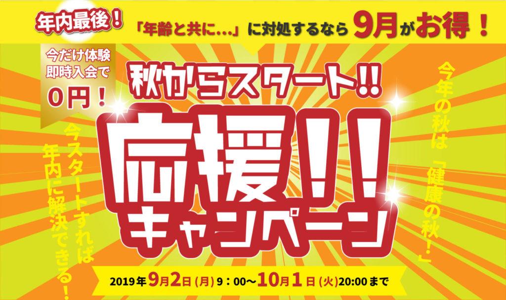 年内ラストチャンス!<br/>秋のお得なキャンペーン