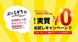 【大創業祭】創業5周年を記念してコロナに負けるなキャンペーン!