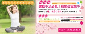 【お知らせ】4月開始クラス募集再開!